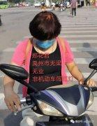 禹州公安交警权威曝光   交通秩序大整治(第五期)