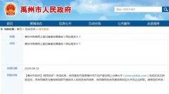 禹州市购房网上登记备案在哪查询?网址是多少?