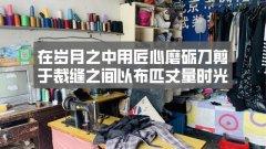 """隐匿在禹州的裁缝店,坚守着当初的""""匠人""""信仰!"""