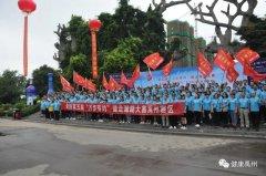 """禹州市举办全国第五届""""万步有约""""禹州赛区健走激励大赛"""