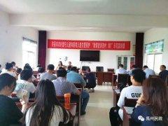 许昌关爱留守儿童困境儿童保护政策宣讲活动在禹州举行