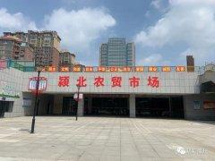 禹州颍北新建一个新型、智慧农贸市场,现火爆招商中,摊位免费...