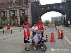 禹州市森林公安局进社区开展志愿服务活动