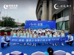 禹州绿城蘭亭首届海豚计划训练营结业仪式圆满落幕!