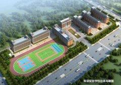 禹州市双语实验学校2020年秋季开学通知