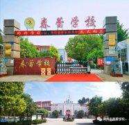 禹州市春蕾学校2020年秋季开学通知