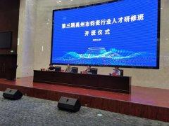 第三期禹州市钧瓷行业人才专题研修班正式开班
