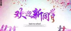 禹州一高2020级高一新生入校流程