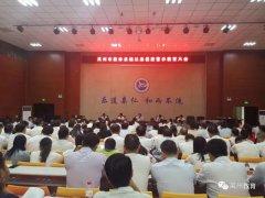禹州市教体局召开以案促改工作警示教育大会