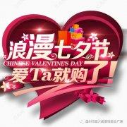 浪漫七夕节, 约在禹州新大新服饰鞋业广场!