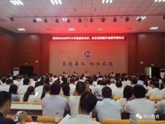 禹州市举办2020年中小学党组织书记、校长素质提升培训开班仪式