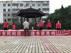 图书进社区共驻共建活动走进禹州北街社区