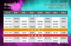 禹州尚立健身 8月24日-8月30日课程表,记得保存哟!!