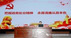 禹州市自然资源和规划局党员干部参加《政务处分法》辅导报告