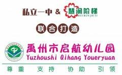 8月24日禹州启航幼儿园新学期家长会
