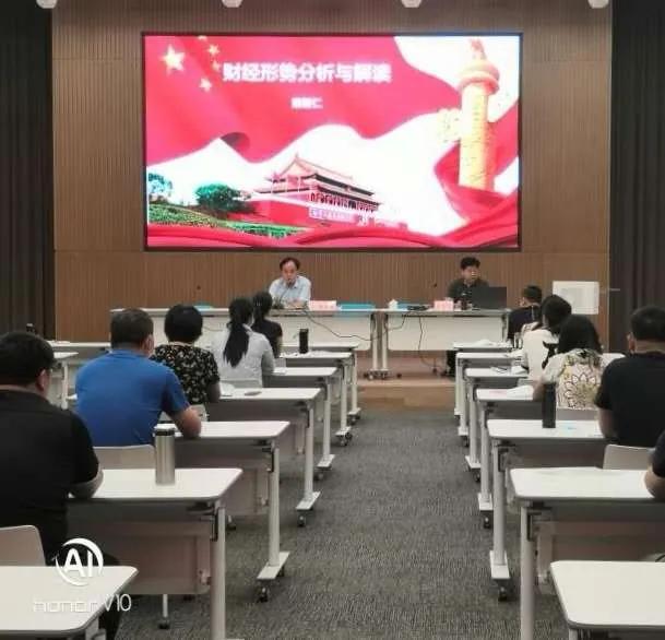 禹州市财政局干教中心组织内控能力培训班