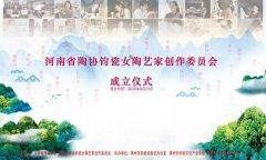 女陶艺家协会在禹州神垕古镇成立暨陶瓷官署作品展