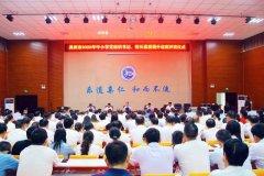 禹州市2020年中小学党组织书记、校长素质提升培训纪实