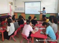 禹州市西商贸慧润阶梯幼儿园安全应急培训
