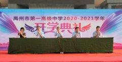 禹州市第一高级中学举行2020级高一新生开学典礼