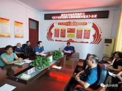 禹州市民政局召开贯彻落实《关于改革完善社会救助制度的意见》会议