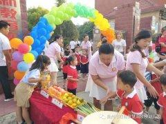 禹州慧润阶梯幼儿园2020年度秋季开学典礼及开学安全第一课主题活动