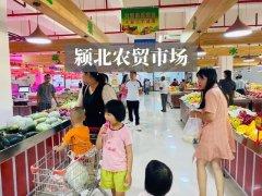 禹州颍北农贸市场高颜值菜市场,品种多便宜还新鲜!