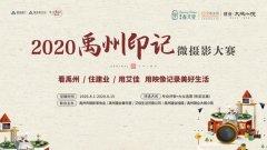 2020禹州印记微摄影大赛获奖名单新鲜出炉