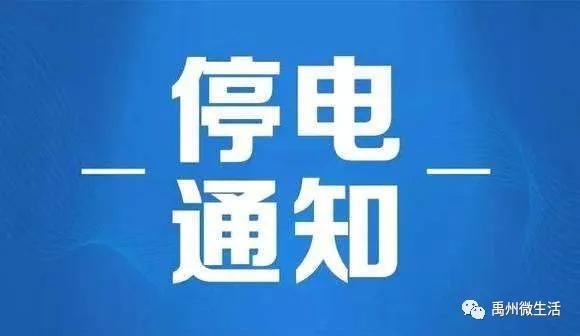 禹州停电长达14小时!9月9日—9月19日,涉及市区和多个乡镇!