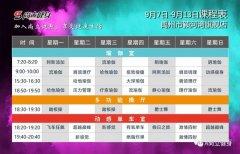 禹州尚立健身9月7日-9月13日课程表,记得保存哟!!