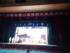 禹州赛区原创扶贫现代豫剧《柿子红了》隆重上演