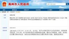 关于禹州褚河乡老连村宅基地问题 官方回复了