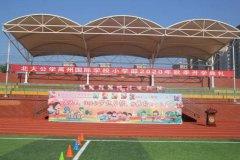 北大公学禹州国际学校小学部2020年秋季开学典礼