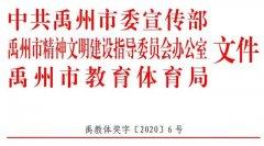 """2020""""禹州市最美教师""""名单出炉!"""