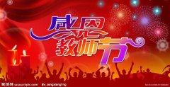 禹州永辉电器9月10日教师节,特价商品打对折!