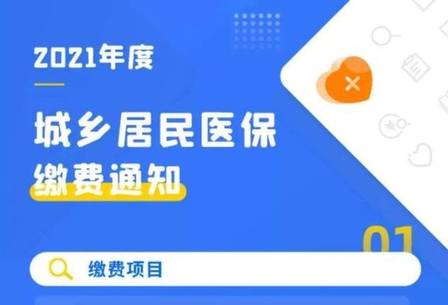 禹州市2021年城乡居民医疗保险自助缴费开始啦!附缴费流程!