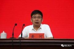 禹州市召开庆祝第36个教师节暨教育高质量发展三年攻坚推进大会