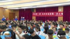 """开学第一课,青春不""""毒""""行!禹州市开展主题禁毒宣传教育活动"""