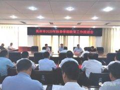 禹州市教体局召开2020年秋季学期教育工作推进会