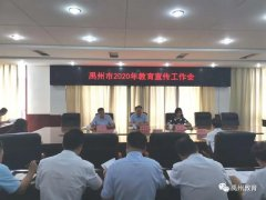 禹州市教体局召开2020年教育宣传工作会议