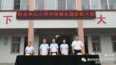 禹州钧台中心小学2020-2021学年上学期开学典礼暨颁奖典礼