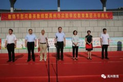 禹州全市各级各类学校庆祝第36个教师节集锦