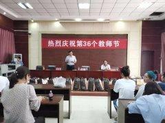 禹州南区学校教师节颁奖仪式暨茶话会圆满落幕