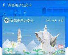 好消息!在禹州乘坐公交将更方便、快捷!