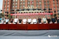 禹州中专隆重举行2020年秋开学典礼暨上学期表彰大会