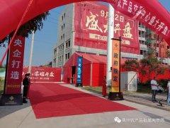 禹州农产品交易中心盛大开盘,拼手速的时候到了!