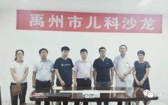 禹州市第八届儿科沙龙在禹州市人民医院成功举办!