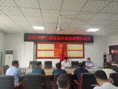 禹州市场监管局举行全市第二期食品安全抽检询价会议