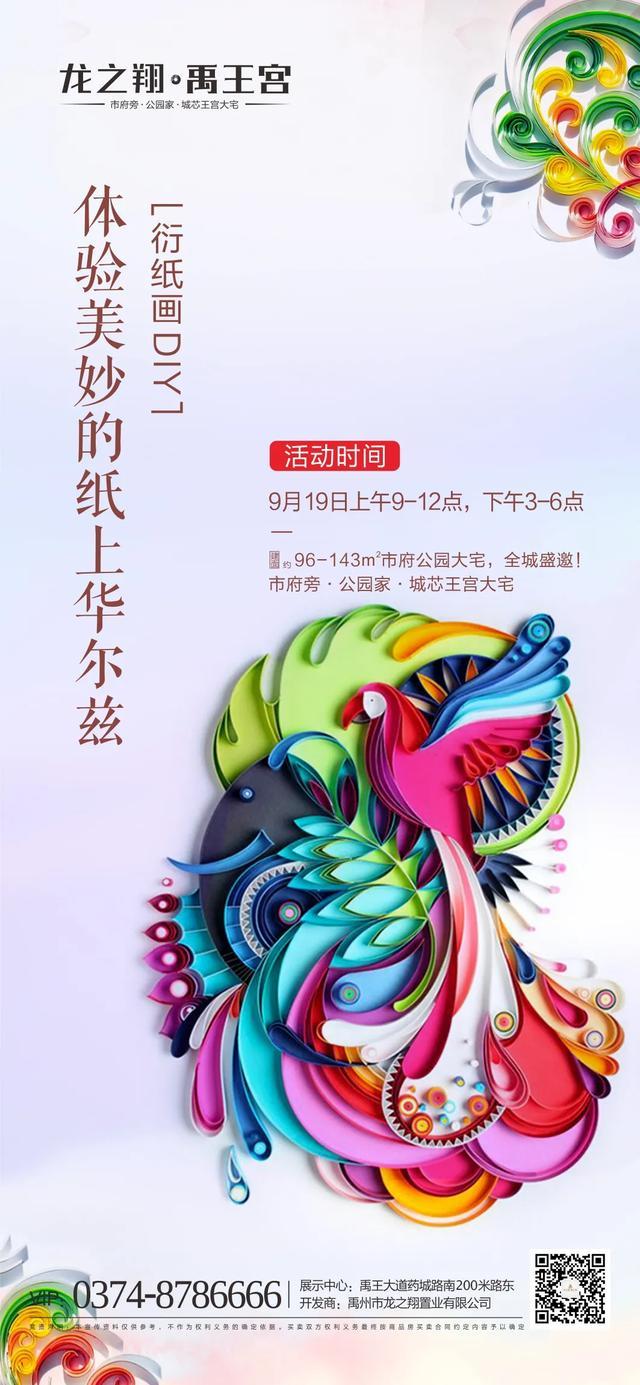 禹州龙之翔禹王宫衍纸画DIY让您将创意进行到底!