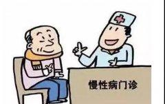 禹州市城镇职工医保第三季度重症慢性病开始申报了